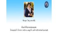 องค์การบริหารส่วนตำบลนาชะอัง - nachaang.go.th