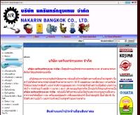 บริษัท นครินทร์กรุงเทพ จำกัด - nakarinbangkok.com
