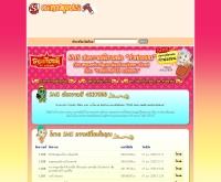 ส่งต่อความดีสานต่อ คำสอนพ่อ - campus.sanook.com/rama