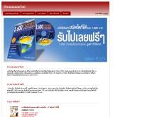 ตัวหนอนออนไลน์ - tarad.com/complexbook