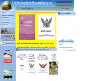 สำนักพิมพ์คณะรัฐมนตรีและราชกิจจานุเบกษา - publishing.soc.go.th