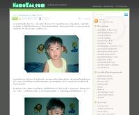 นะโมซ่า - namozaa.com
