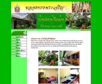บ้านโอบฟ้า รีสอร์ท - kaengkrachanbanaobfha.com