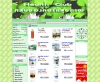 คลับของคนรักสุขภาพ - marketathome.com/shop/health_club