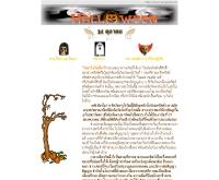 วันฮาโลวีน - tungsong.com/Important_Day/Halloween/index.asp