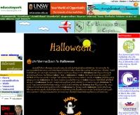 วันฮาโลวีน - educatepark.com/story/festival/halloween.php