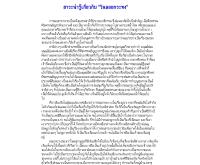 ตำนานลอยกระทง - budpage.com/kratong.html