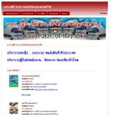 ห้างหุ้นส่วนจำกัด สุธีร์ ส.ทรานสปอร์ตแอนด์เซอร์วิส - tarad.com/sutee_tran