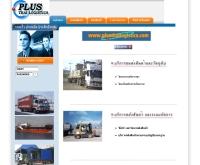 บริษัท พลัสไทยโลจิสติกส์ จำกัด - plusthailogistics.com