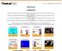 แฟลชเกมส์ - thaicar.com/flashgame.asp