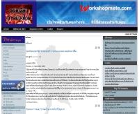 เวิร์คช็อปเมท - workshopmate.com