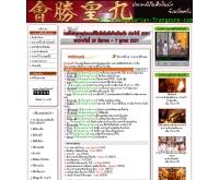 ประเพณีถือศีลกินผักเมืองตรัง - vegetarian.trangzone.com