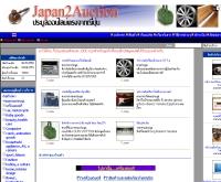 เจแปนทูอ็อกชั่น - japan2auction.com