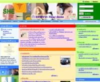 เซฟตี้ เฮลท์ เอ็นไวรอนเม้นท์ - shethai.com