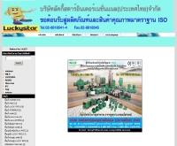 บริษัท ลัคกี้สตาร์อินเตอร์เนชั่นแนล(ประเทศไทย) จํากัด  - luckystar.co.th