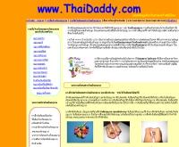 ไทยแด๊ดดี้ - thaidaddy.com