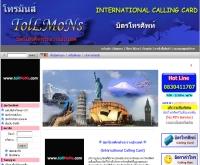 โทรมันส์  - tollmons.com