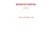 บริษัท ไบโอฟูเอ็ล จำกัด - biogas.by.googlepages.com