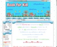 บุ๊ค ฟอร์ คิด - bookforkid.com