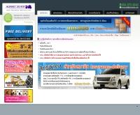 อินชัวรัน-เดลิเวอรี่ - insurance-delivery.com