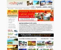 เกาะช้างทูเดย์ - kohchangtoday.com