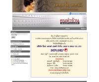 บริษัท คนทำร้าน จำกัด  - shopmaker2007.com