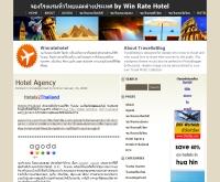 วินเรทโฮเต็ล - winratehotel.com