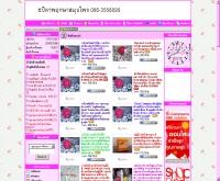 ชนิตาพฤษาสมุนไพร - chanetaherbal.com