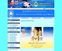 ศูนย์ประสานงานพรรคประชากรไทย สงขลา - prachakornthaisongkhla.com