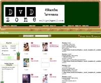 ดีวีดี โซน  - tarad.com/dvdzone