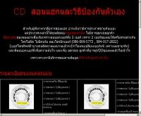 ไทยทูบาย - thaitobuy.th.gs