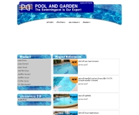 ห้างหุ้นส่วนจำกัด พูล แอนด์ การ์เด้น  - poolgarden2004.com
