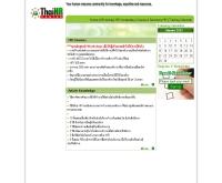ไทยเอชอาร์เซ็นเตอร์ - thaihrcenter.com