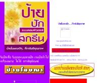 เอ.เจ. โฆษณาและกีฬา - ajsukhothai.com