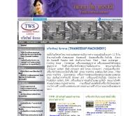 ทวีทรัพย์ จักรกล - thaweesupgroup.com