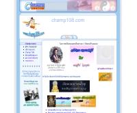 แชมป์108 - champ108.com