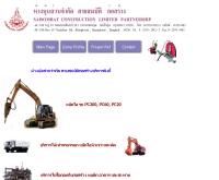 ห้างหุ้นส่วนจำกัด สายสมบัติก่อสร้าง - saisombat.com