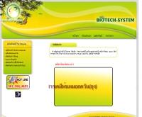 ห้างหุ้นส่วนจำกัด ไบโอเทคซิสเต็ม - biotech-system.com