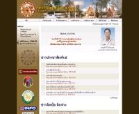 องค์การบริหารส่วนตำบลนางาม - nangam.org