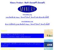 มินเนอร์รี่โปรดักส์ - mineryproduct.com