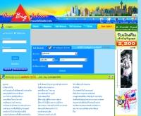 ไทยบิ๊กจ็อบ - thaibigjob.com