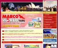 บริษัท มาร์โค เวิลด์ ทัวร์ จำกัด - marcoworldtours.co.th