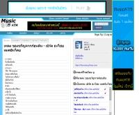 ของขวัญจากก้อนดิน - musicatm.com/view.php?No=6348