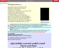 ภูมิแผ่นดิน นวมินทร์มหาราชา - thaiall.com/thai/kingsong.htm