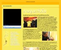 แทนคุณแผ่นดิน - komchadluek.net/2007/gratitude/index.php