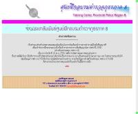 ประกาศผลสอบข้อเขียนในการคัดเลือกข้าราชการตำรวจ - geocities.com/prathang