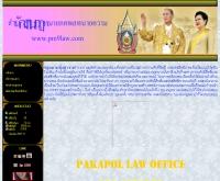สำนักงานกฎหมายภคพลทนายความ - pm9law.com