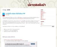 ปลาทูสมต้มยำ - platoosom.blogspot.com