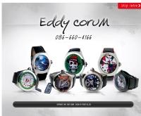 เอ็ดดี้คอรั่ม - eddycorum.com