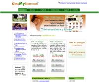 อีซี่มายสโตร์ - easymystore.com